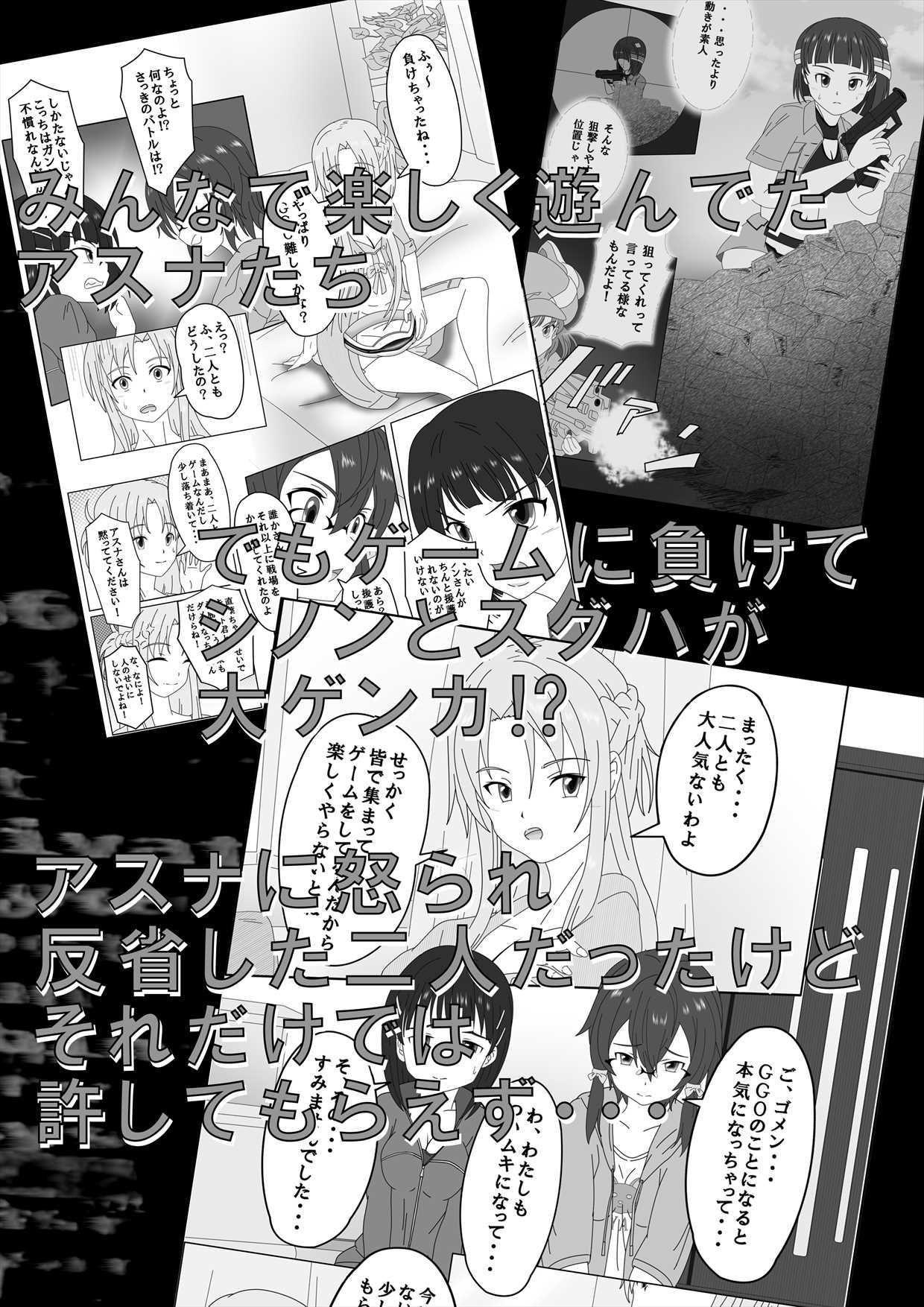 スパンキング・オンライン2(spanking online2)アニメ画像