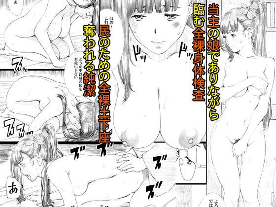 緊縛嬢のアヤメアニメ画像