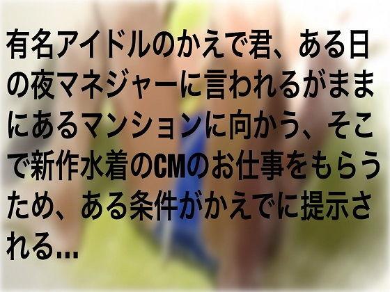 ショタアイドルの秘密の夜間営業