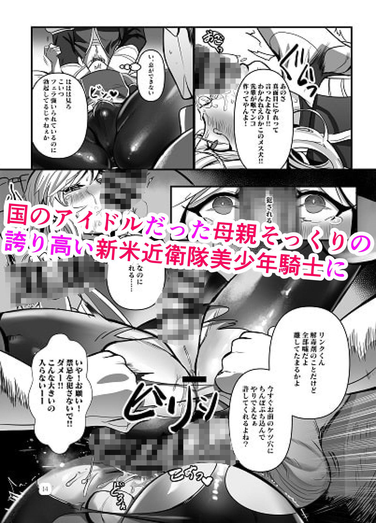 近衛隊の贄勇者ー隊内訓練編ー エロアニメ画像