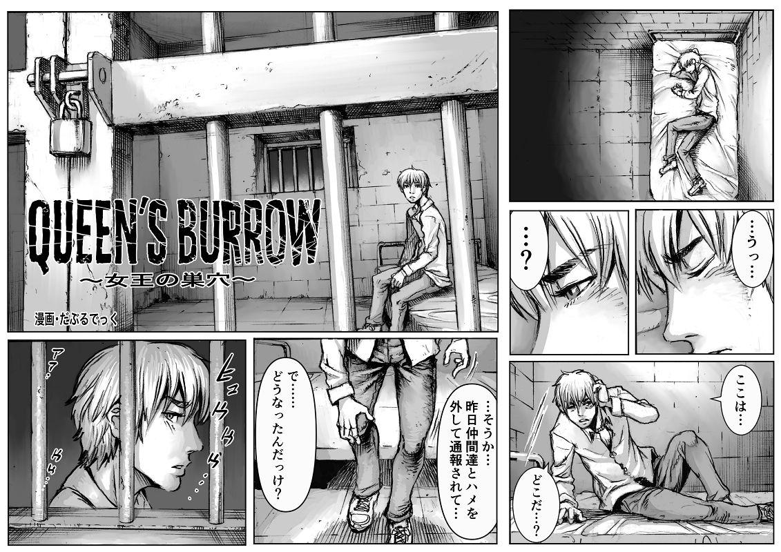QEENS'BURROW~女王の巣穴~ エロアニメ画像