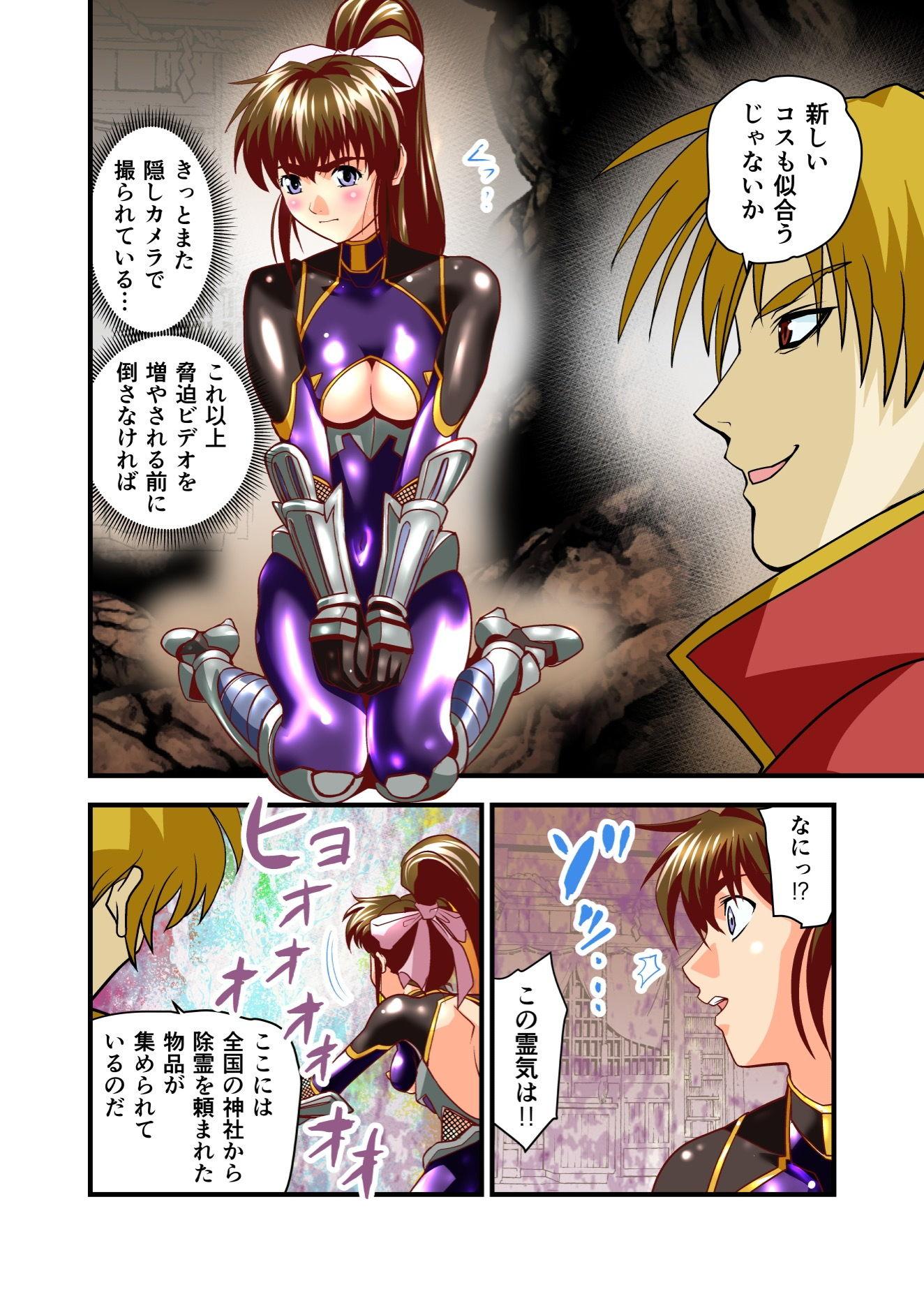 AngelXXincidenT2・霊獣巣窟の巻フルカラー版アニメ画像