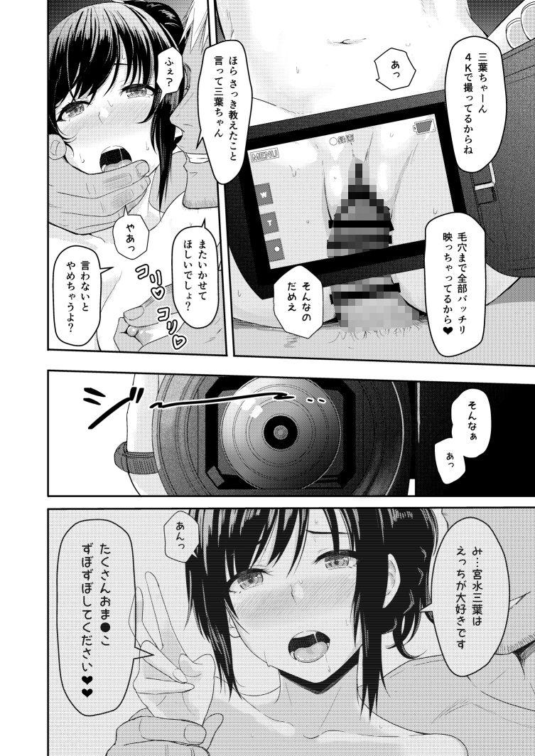 Mitsuha~Netorare 5~アニメ画像