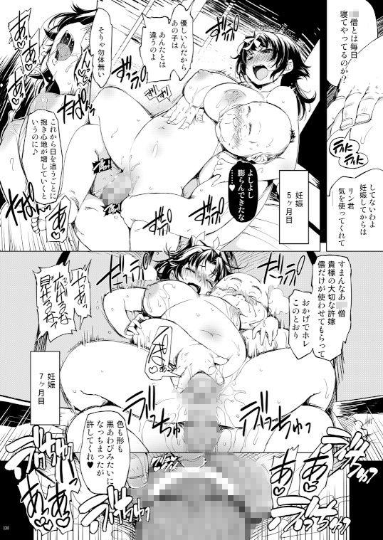 二次元 同人 エロ漫画 鬼ヶ島総集編 Xration