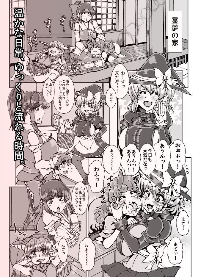 乳霊夢【NEW:REIMU】 エロアニメ画像