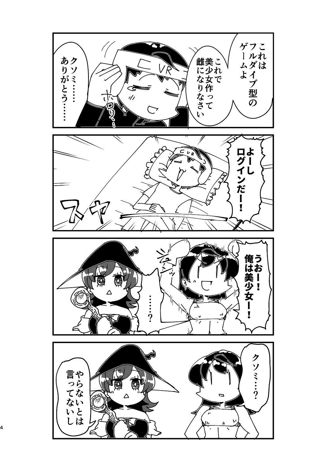 https://www.dmm.co.jp/dc/doujin/-/detail/=/cid=d_170427/