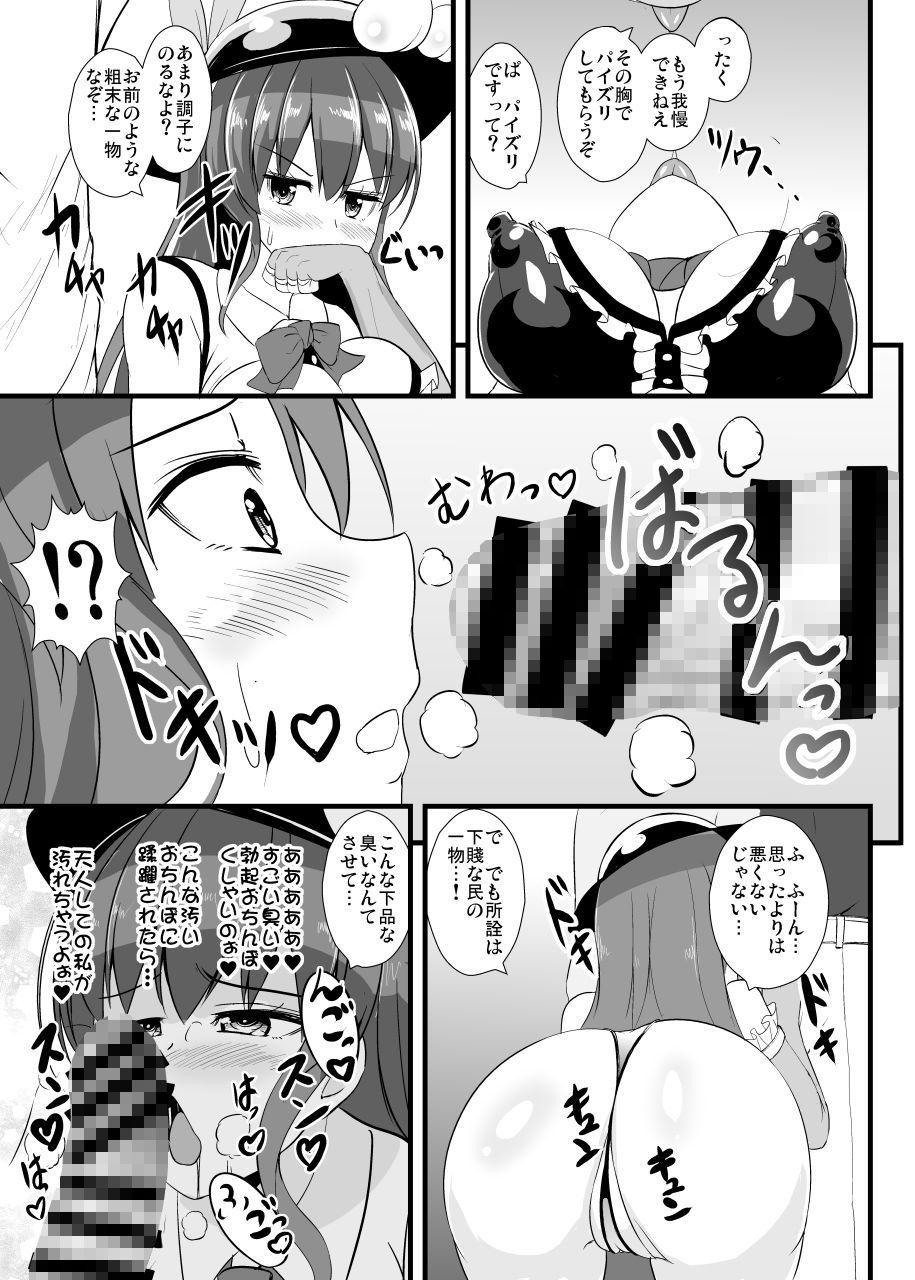 SSRドスケベ天子ちゃん エロアニメ画像