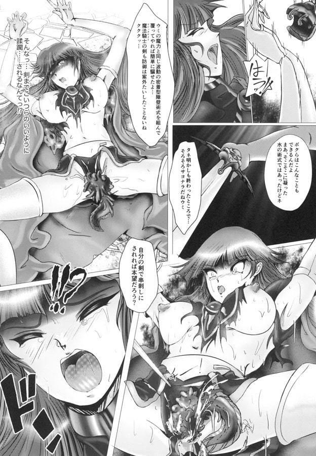 DARKTEMPEST U ACT-06アニメ画像
