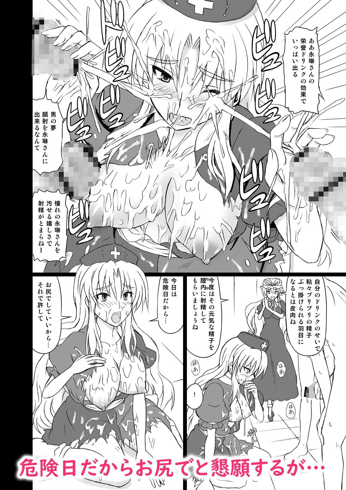 えくすてんどぱ~てぃ~3 エロアニメ画像