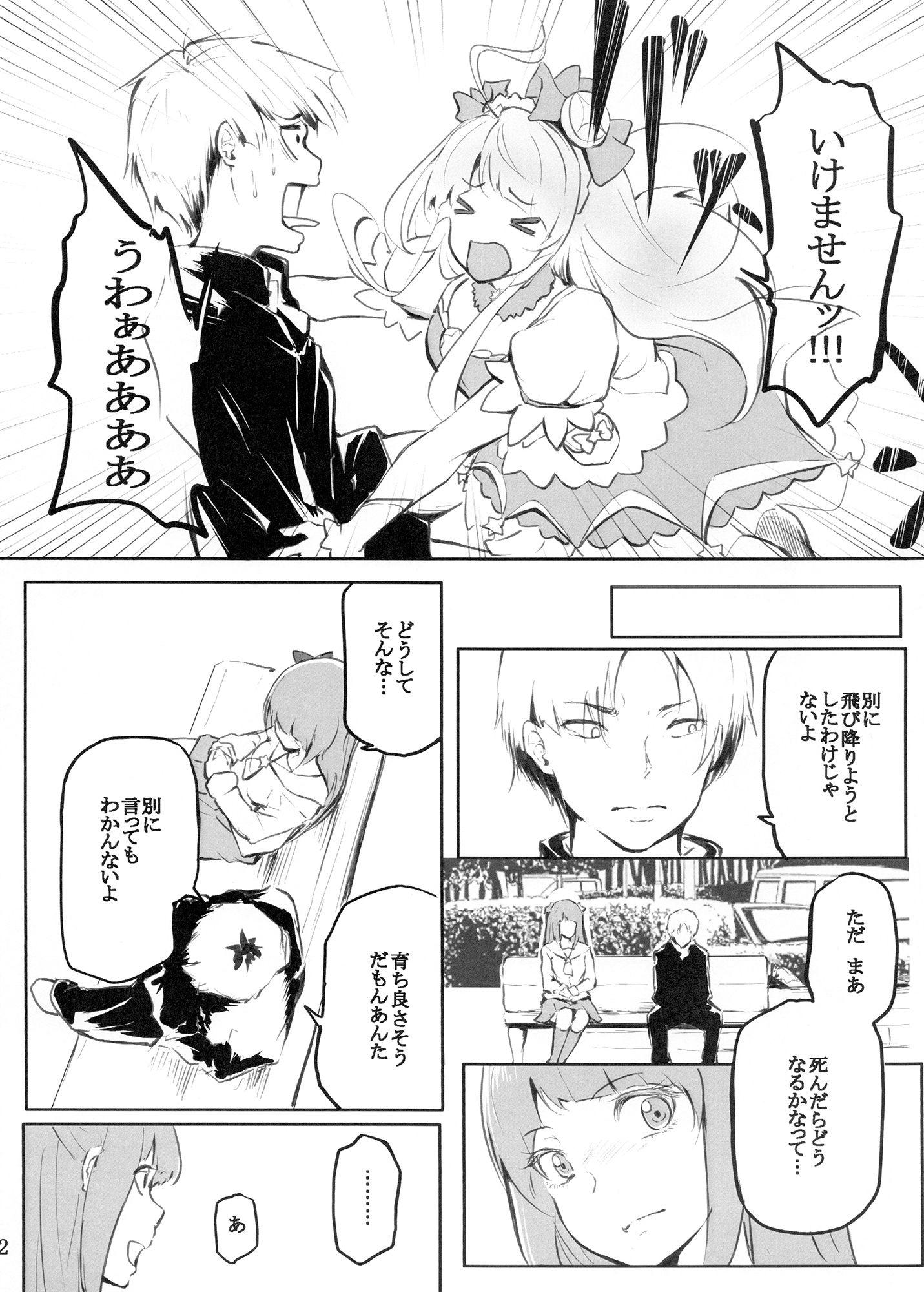 羞月閉花アニメ画像