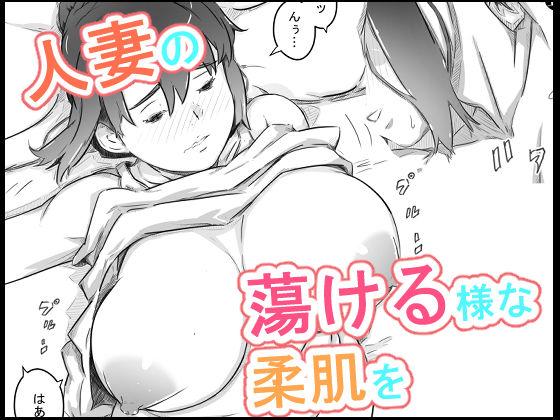 https://www.dmm.co.jp/dc/doujin/-/detail/=/cid=d_175108/