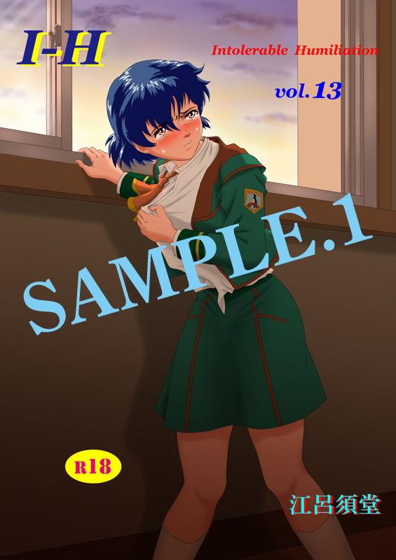 I – H vol.13アニメ画像