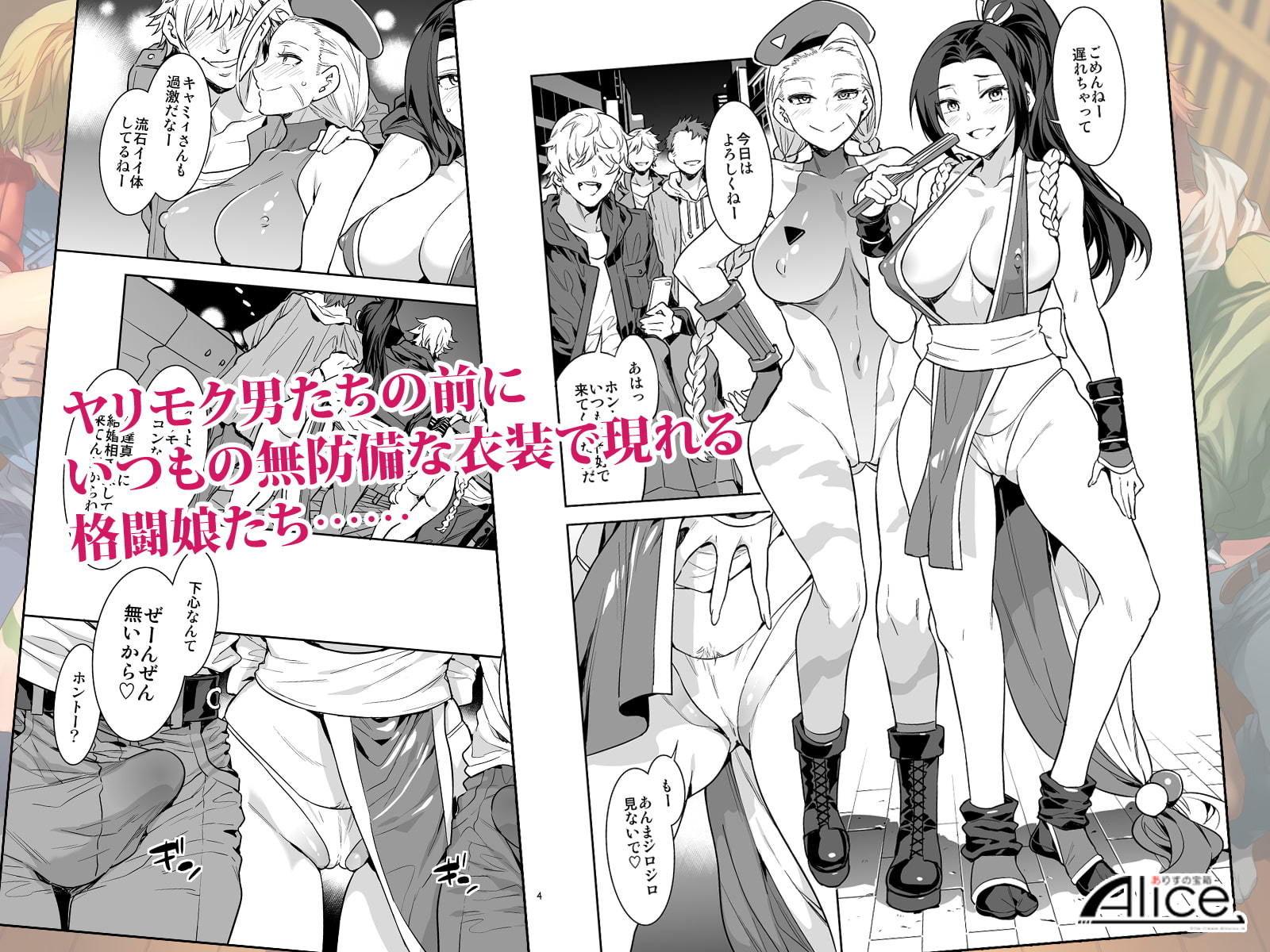 格闘娘ヤリモク合コン エロアニメ画像