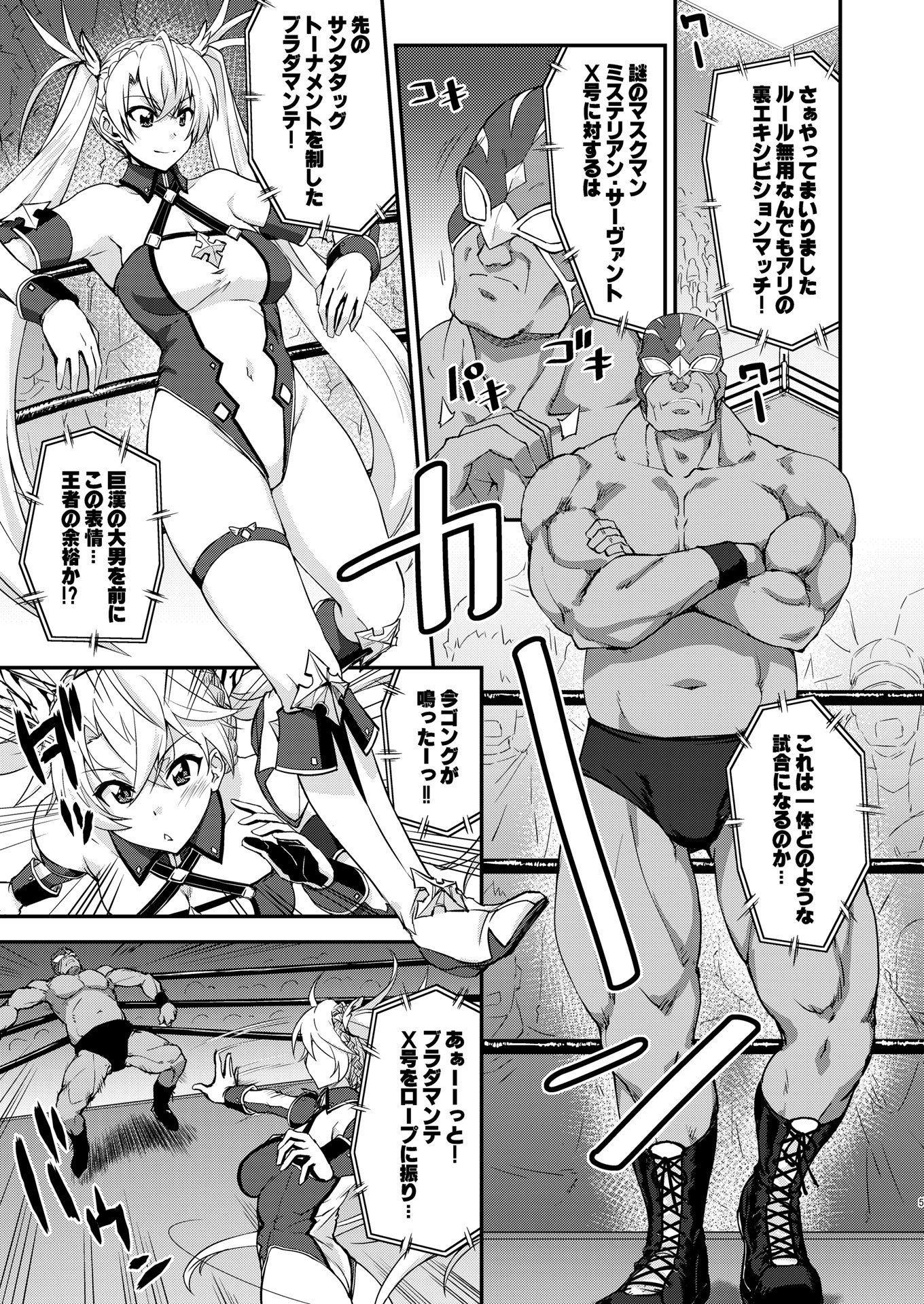 ブラダマンテ大敗北 エロアニメ画像