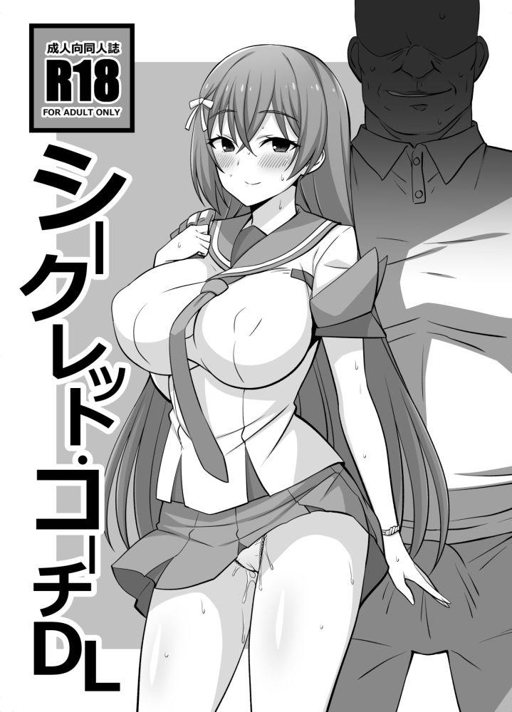 シークレット・コーチDLアニメ画像