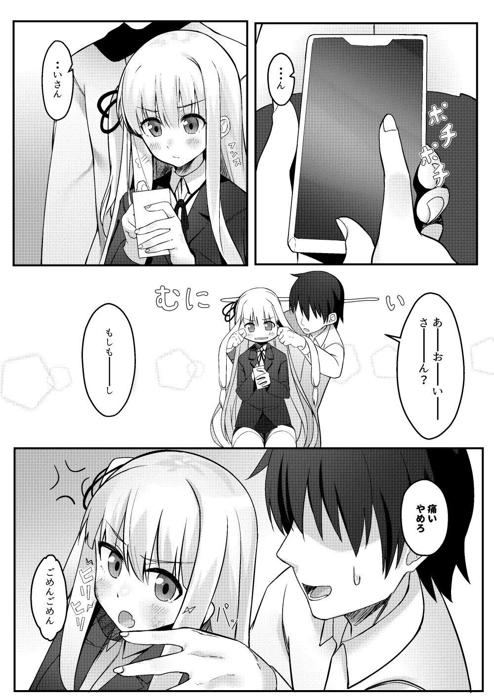 葵ちゃんは晴らしたい エロアニメ画像