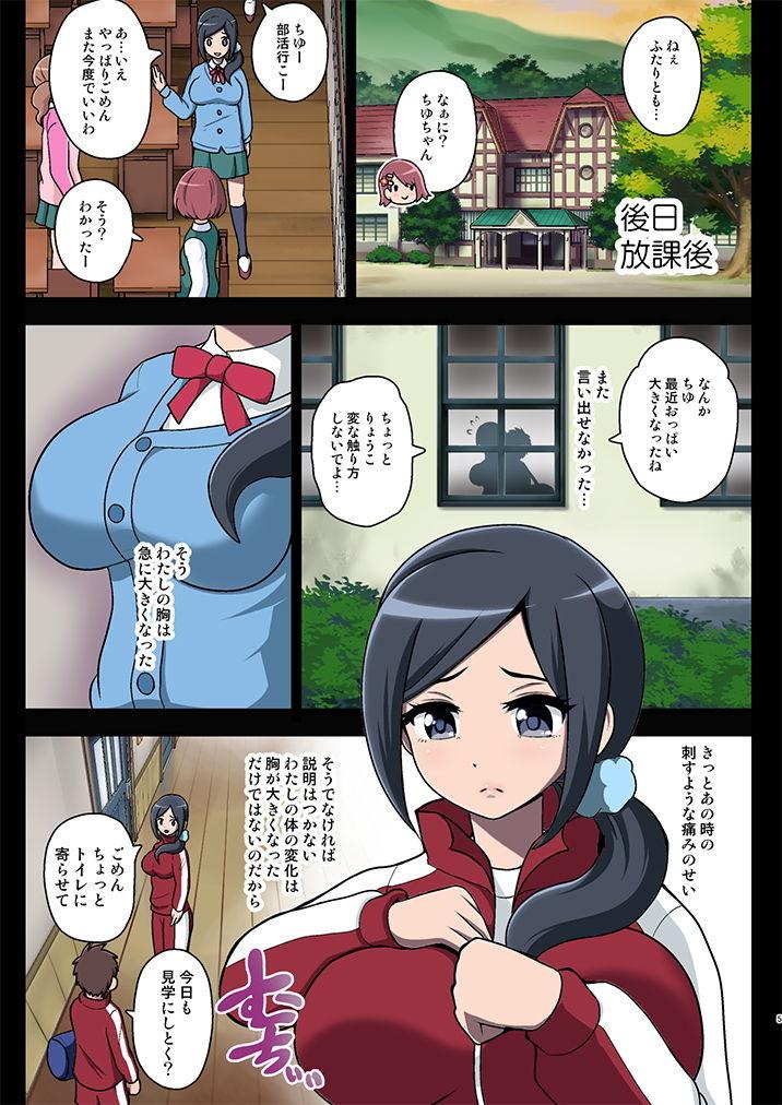 汚された聖泉~悪夢の放課後~アニメ画像