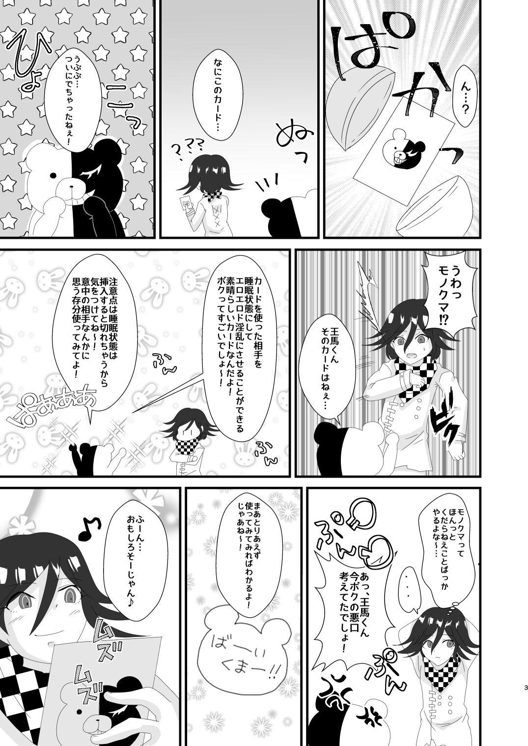 サイミンロンパ エロアニメ画像