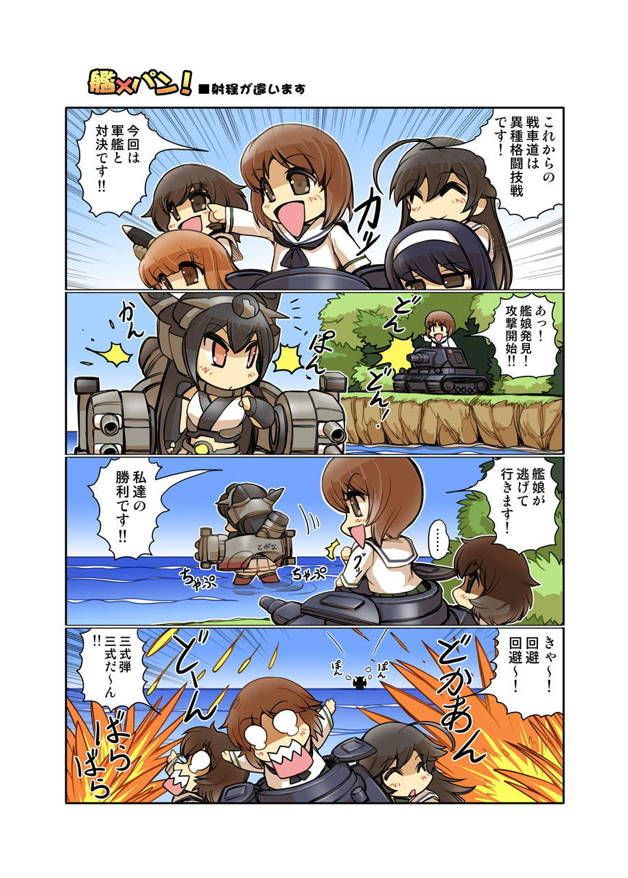 艦×パン!総集編アニメ画像