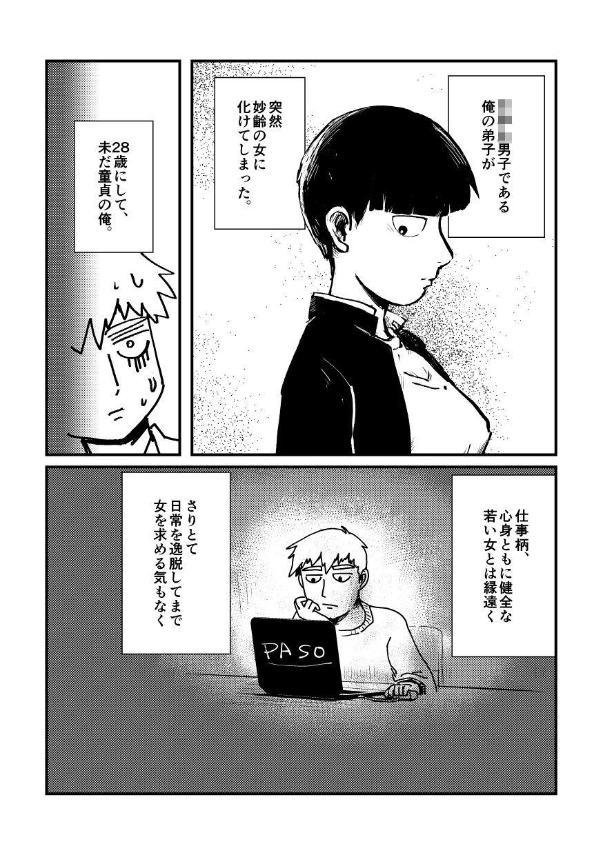(モブサイコ100)28才独身童貞の頭ん中アニメ画像