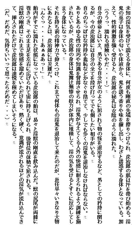 淫鬼喰らい巫子アニメ画像