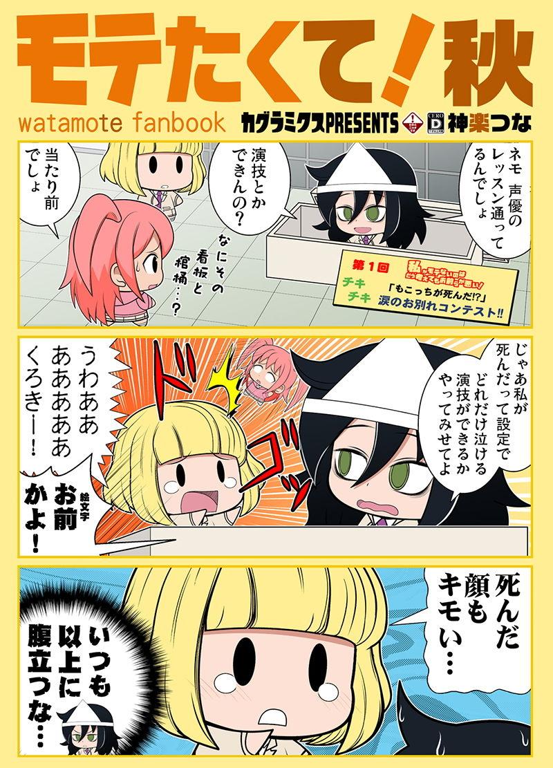 モテたくて!秋アニメ画像