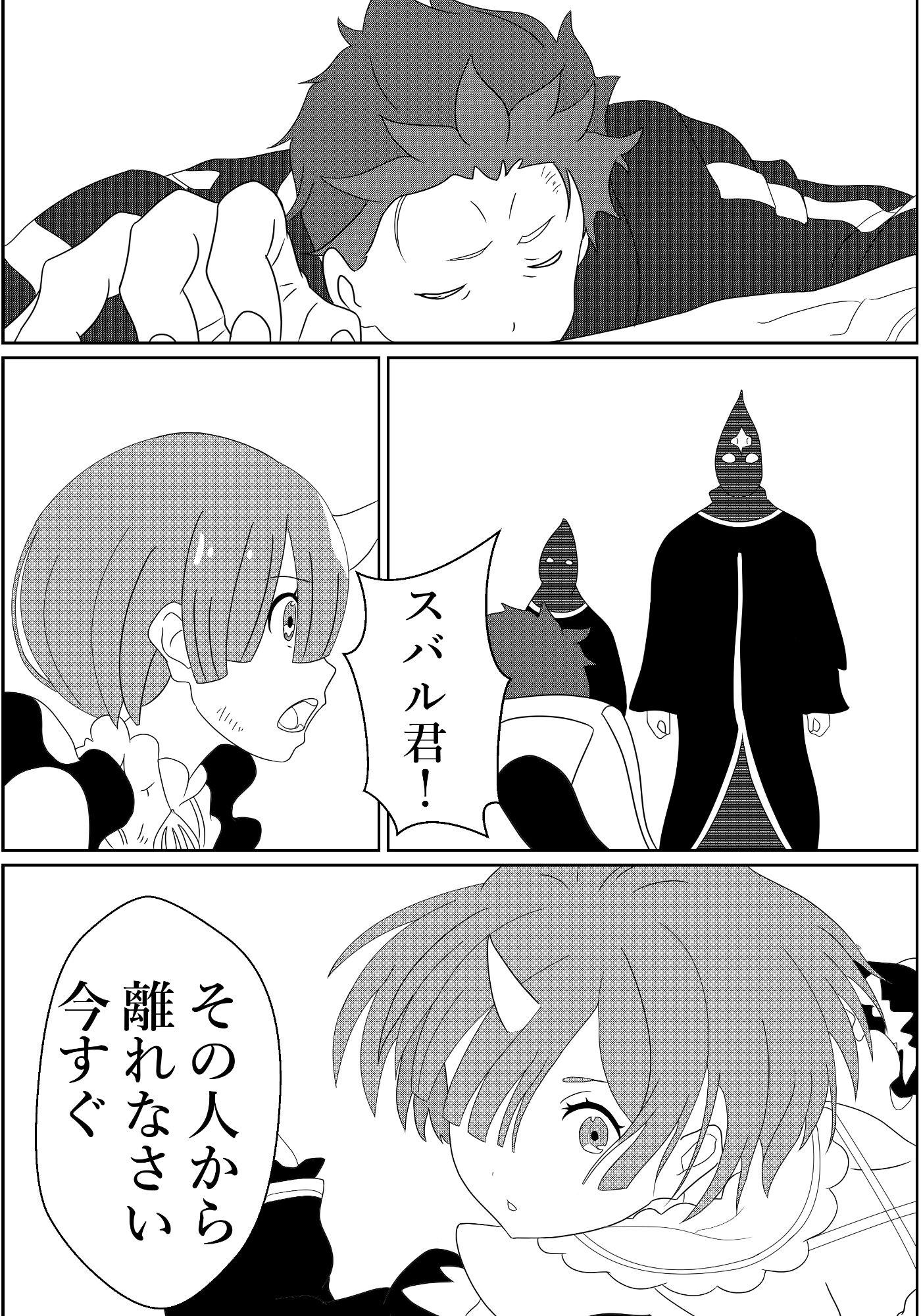 Re:ゼロから始める寝取られ性活アニメ画像