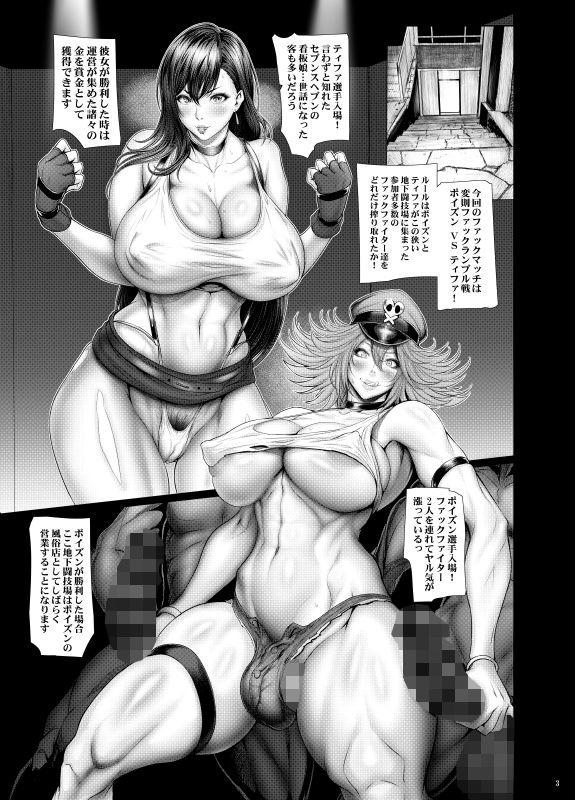地下性交闘技倶楽部アニメ画像