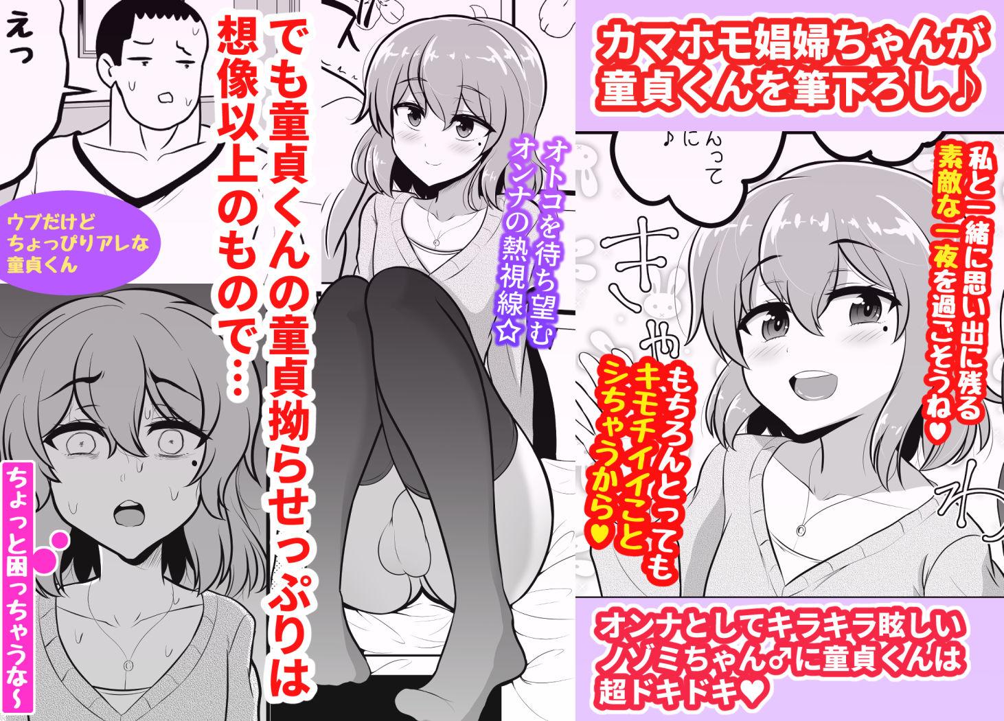 カマホモ娼婦ちゃんと童貞卒業スケベ性交 エロプレイ画像