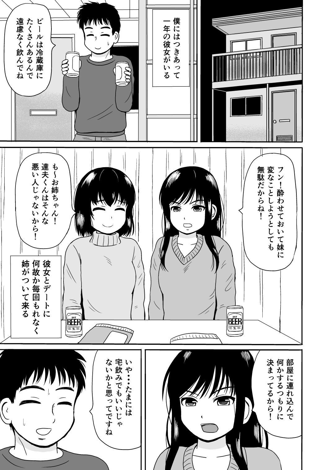 https://www.dmm.co.jp/dc/doujin/-/detail/=/cid=d_189066/