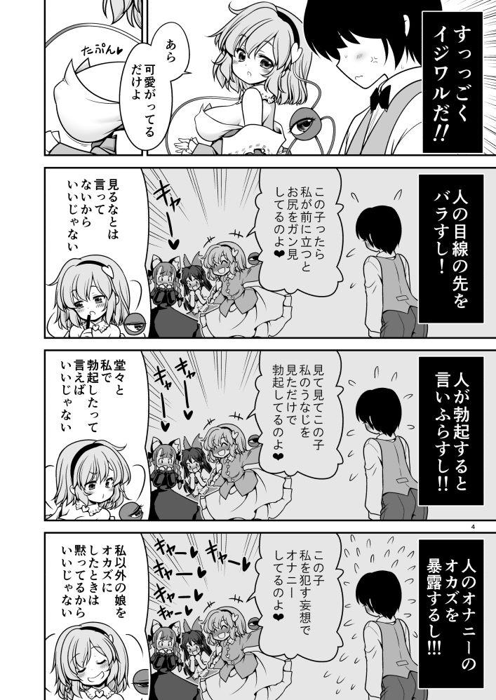 https://www.dmm.co.jp/dc/doujin/-/detail/=/cid=d_189198/