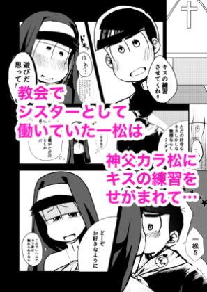 【BL松】神父さまと秘めごと【カライチ】アニメ画像