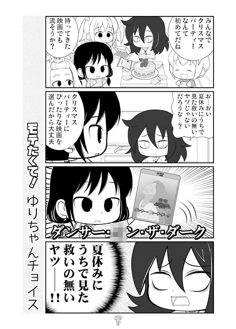 https://www.dmm.co.jp/dc/doujin/-/detail/=/cid=d_194721/