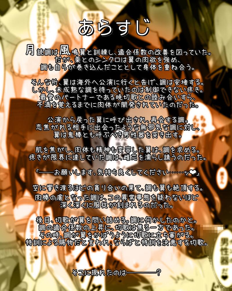 響歌-HypNoise-アニメ画像