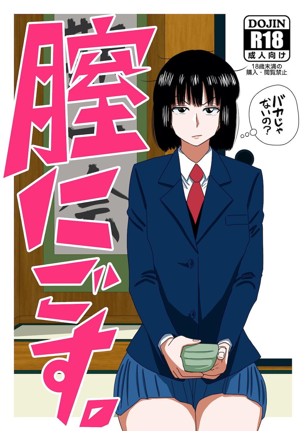 【茶道部女子×売春】『膣にごす。』アニメ画像