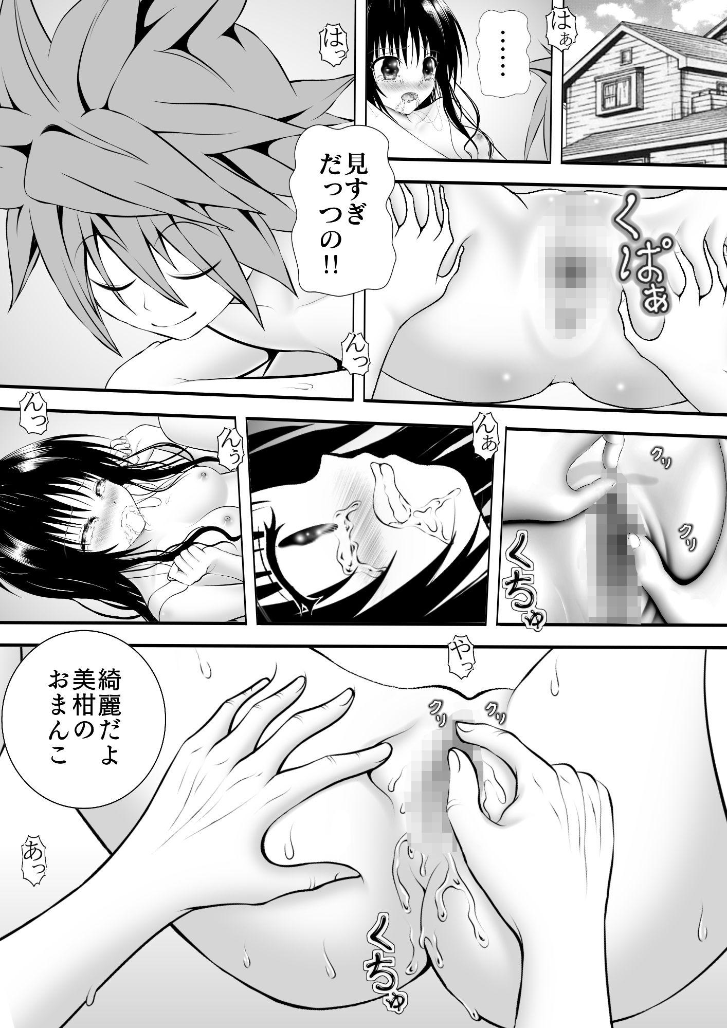 あらぶる~兄妹の晩餐~アニメ画像