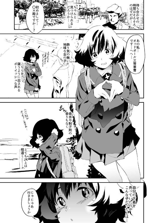 味わう秋山優花里のウェザリングアニメ画像