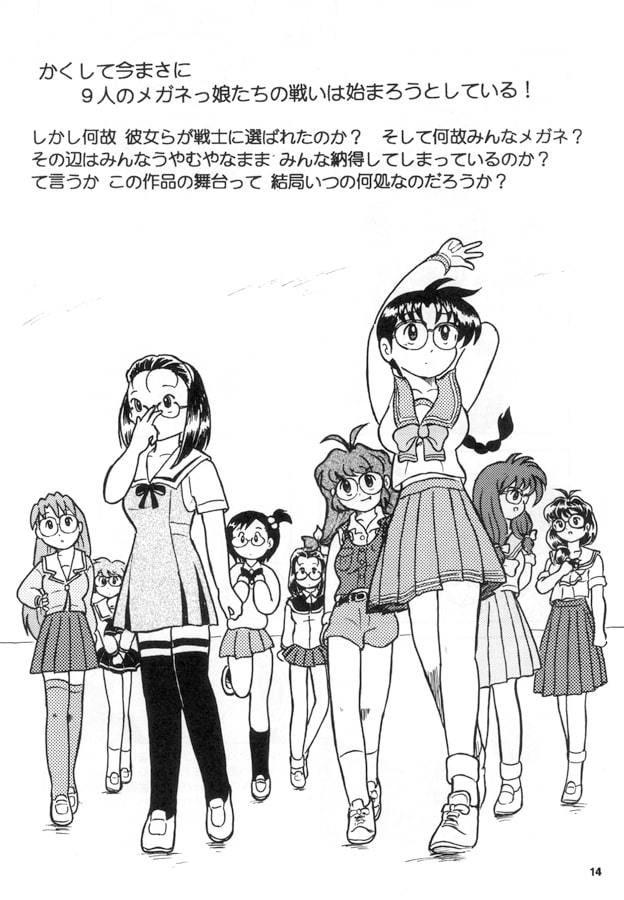 スーパーメガネっ娘大戦 エロアニメ画像