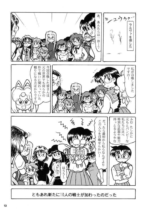 第3次スーパーメガネっ娘大戦 エロアニメ画像