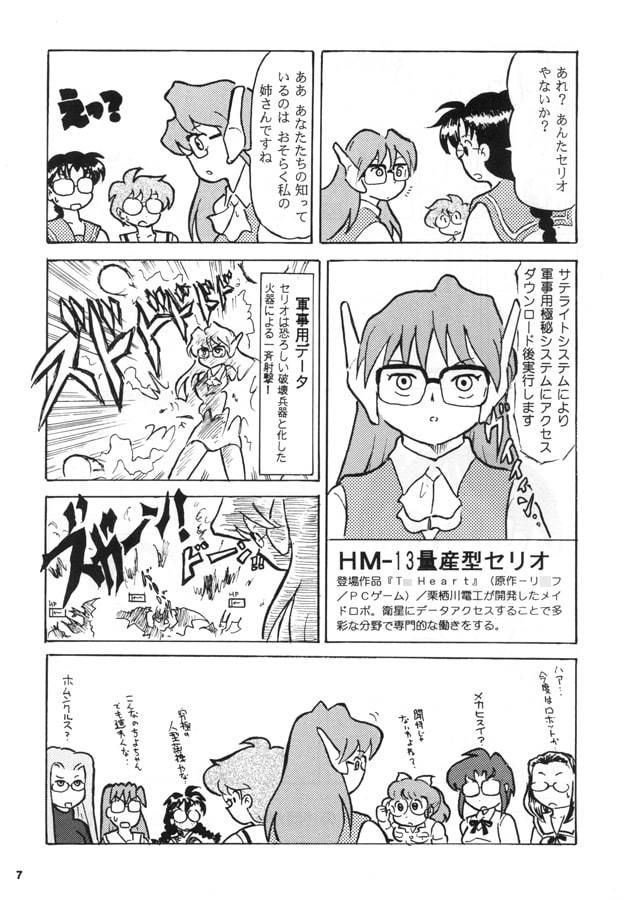 第4次スーパーメガネっ娘大戦アニメ画像