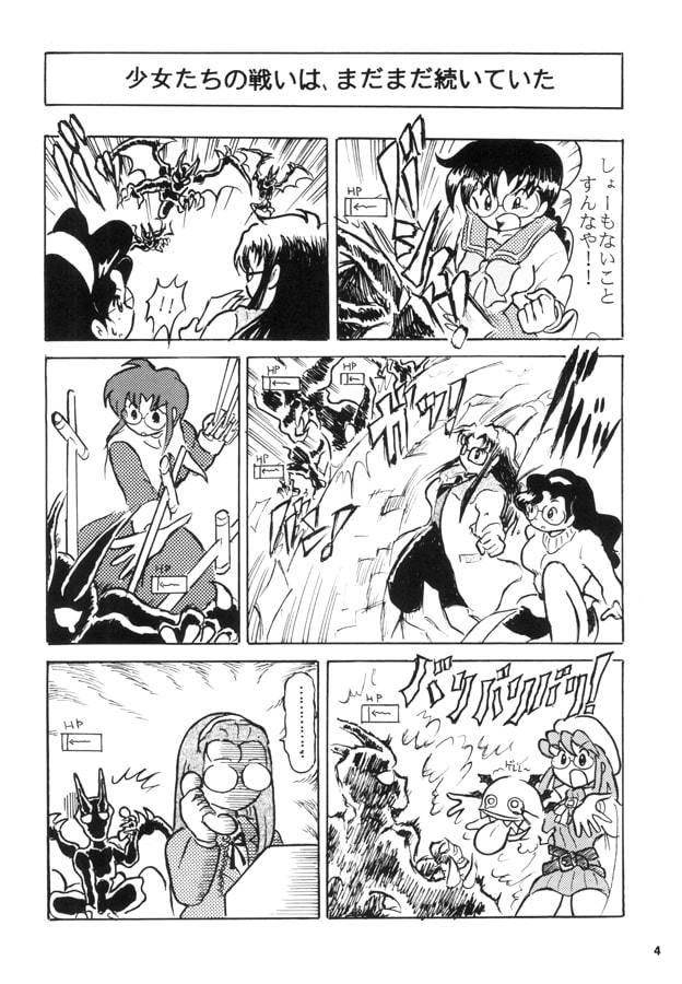 スーパーメガネっ娘大戦 完結編 エロアニメ画像