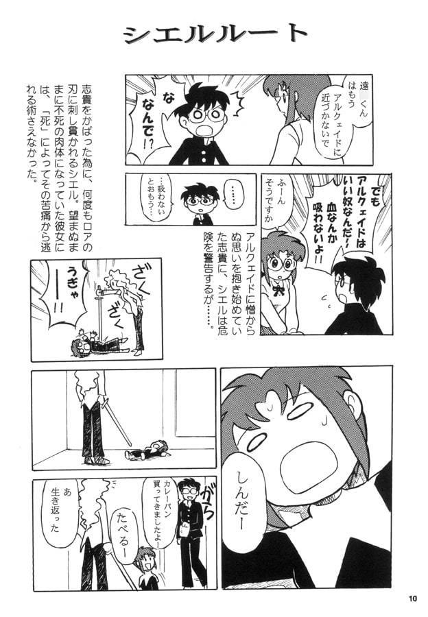 真月譚月姫まんが大王 エロアニメ画像