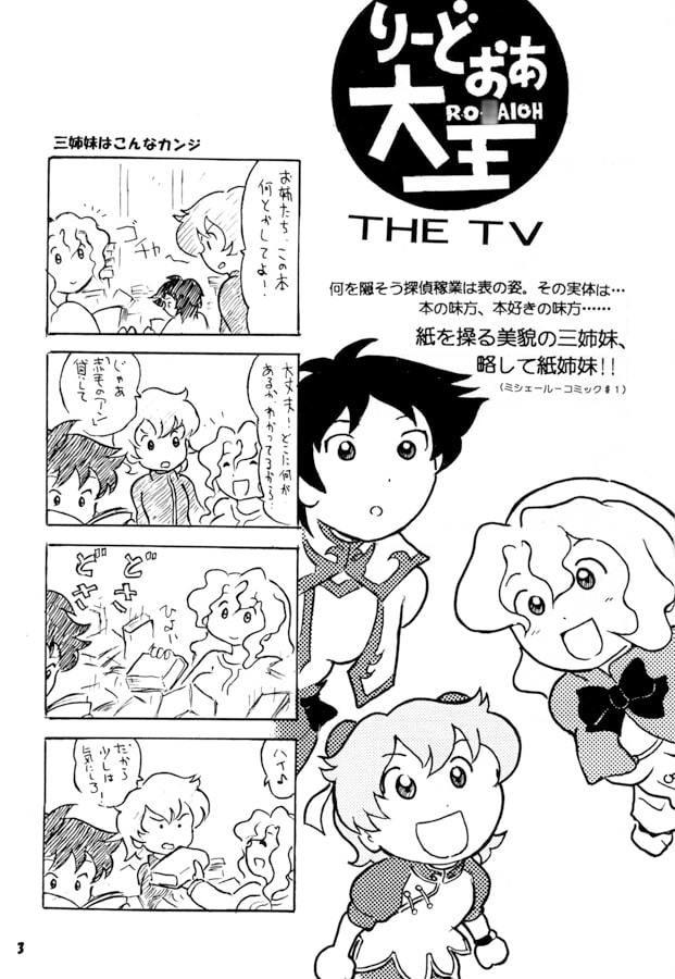 りーどおあ大王 THE TVアニメ画像