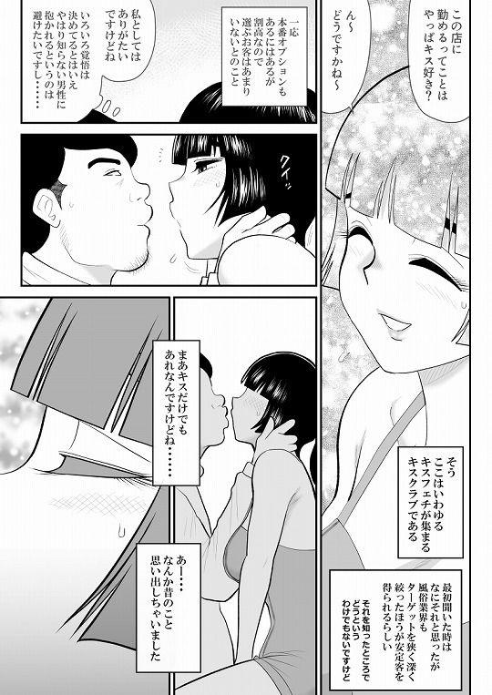 おんな警部補姫子外伝・キスクラブ編エロ画像サンプル
