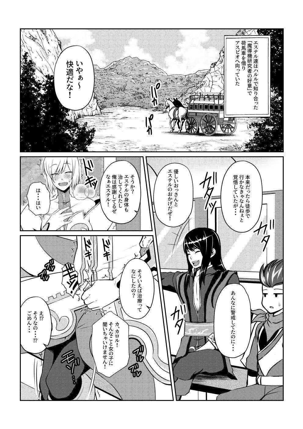 月華乱咲 ~其ノ二~ エロアニメ画像