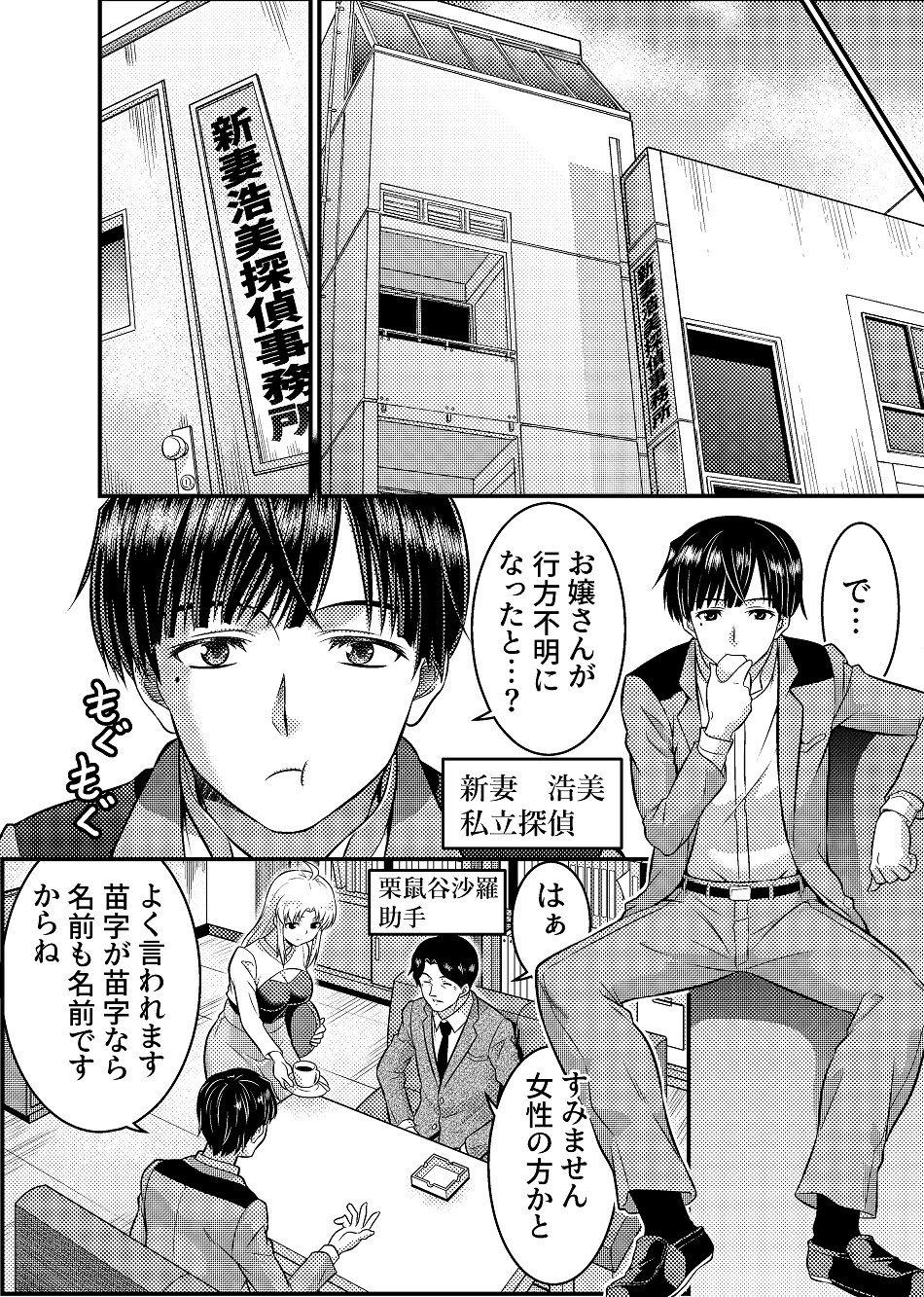 TS探偵新妻浩美 大学生失踪事件を追え!戦慄のバニーガールエロ画像サンプル