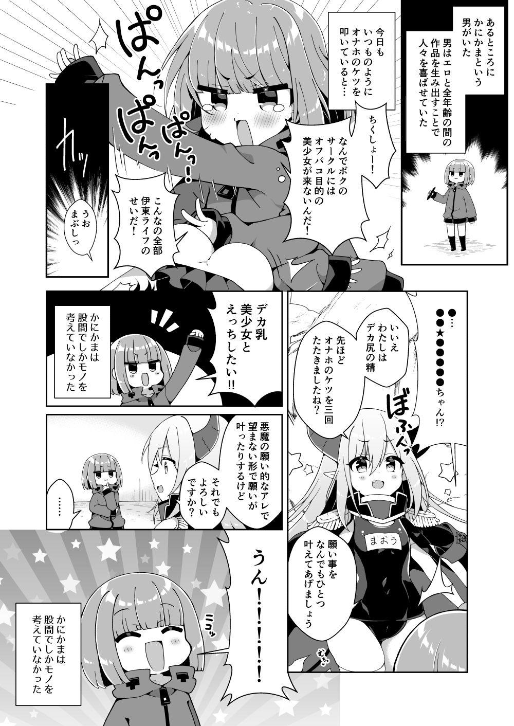 https://www.dmm.co.jp/dc/doujin/-/detail/=/cid=d_211505/