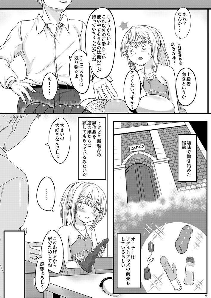 DILDO!!アニメ画像