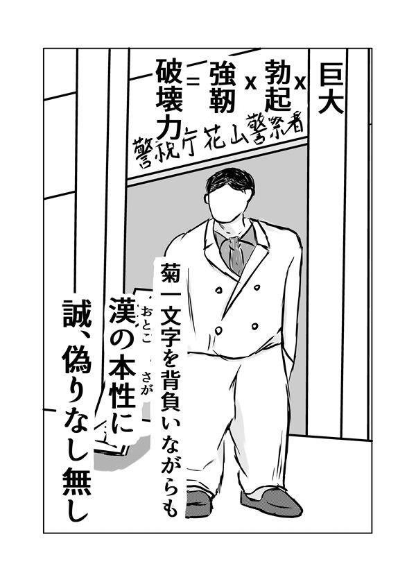 刑事真裸 デカマラアニメ画像