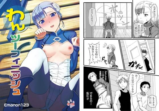 【漫画 / アニメ同人】わんツーフィニッシュ